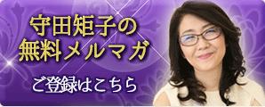 守田矩子のメールマガジン